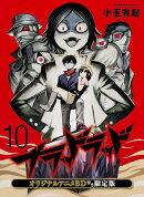 ブラッドラッド(10)オリジナルアニメ