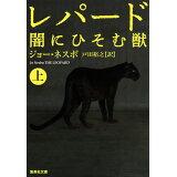 レパード 闇にひそむ獣(上) (集英社文庫)