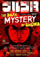 ゴルゴ13 THE DARK MYSTERY OF SHOWA
