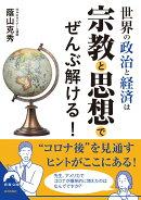 世界の政治と経済は宗教と思想でぜんぶ解ける!