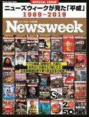 ニューズウィークが見た「平成」1989-2019