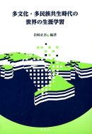 多文化・多民族共生時代の世界の生涯学習