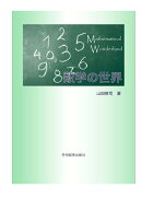 数学の世界 Mathematical Wonderland