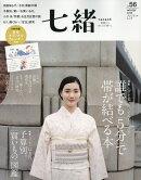 七緒(vol.56)