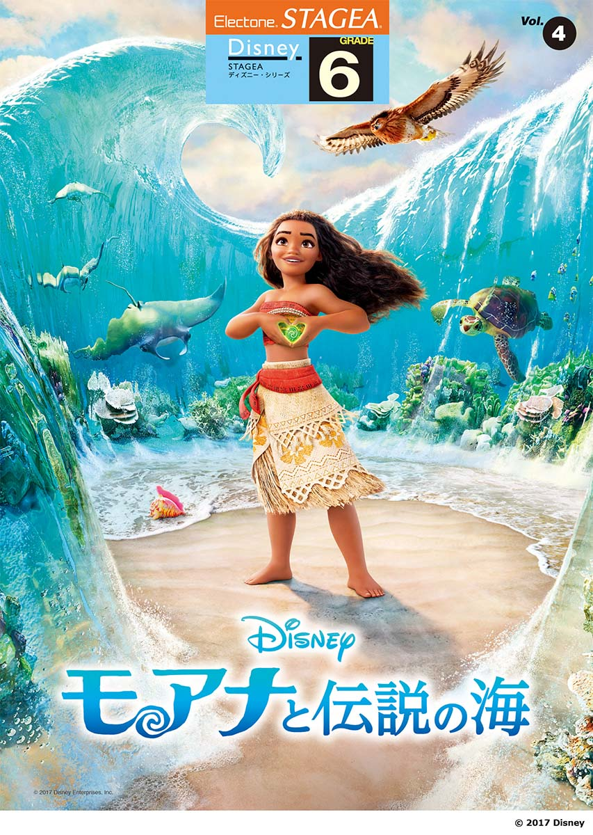 STAGEA ディズニー 6級 Vol.4 モアナと伝説の海