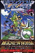 ドラゴンクエストモンスターズ+(5)