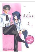 dear(2)初回限定特装版