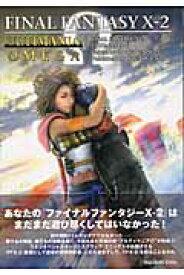 ファイナルファンタジー10-2アルティマニアオメガ PlayStation 2 [ スタジオベントスタッフ ]
