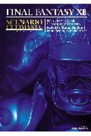 ファイナルファンタジーXII シナリオアルティマニア PlayStation 2 (SE-mook) [ スタジオベントスタッフ ]