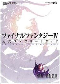 DS版ファイナルファンタジーIV 公式コンプリートガイド Nitendo DS (SE-mook)