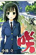 咲ーSaki-(5)