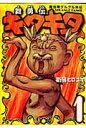 魔法陣グルグル外伝舞勇伝キタキタ(1) (ガンガンコミックスONLINE) [ 衛藤ヒロユキ ]