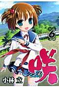 咲ーSaki-(6)