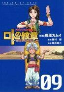 ドラゴンクエスト列伝 ロトの紋章〜紋章を継ぐ者達へ〜(09)