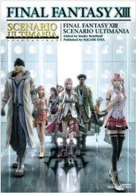 ファイナルファンタジー13シナリオアルティマニア PlayStation 3 (SE-mook) [ スタジオベントスタッフ ]