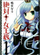 絶対†女王政(1)