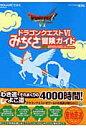 ドラゴンクエスト6みちくさ冒険ガイド NINTENDO DS (SE-mook)