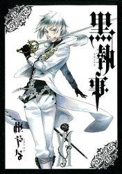 黒執事(11)