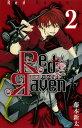 Red Raven(2) (ガンガンコミックス) [ 藤本新太 ]