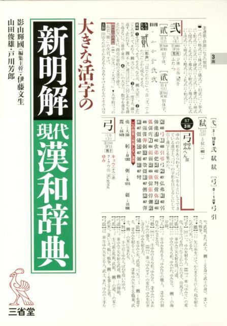 大きな活字の新明解現代漢和辞典 [ 影山輝國 ]