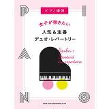 女子が弾きたい人気&定番デュオ・レパートリー (ピアノ連弾)