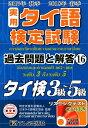 実用タイ語検定試験過去問題と解答(16(2017年秋季2018年) タイ検3級〜5級/CD付 [ 日本タイ語検定協会 ]