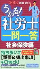 うかる!社労士一問一答(2013年度版 社会保険編)