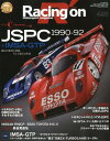 Racing on(498) Motorsport magazine 特集:JSPC+IMSA-GTP (ニューズムック)