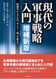 現代の軍事戦略入門【増補新版】 陸海空からPKO、サイバー、核、宇宙まで [ エリノア・スローン ]