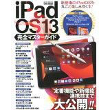 iPadOS13完全マスターガイド (EIWA MOOK らくらく講座 336)