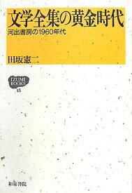 文学全集の黄金時代 河出書房の1960年代 (Izumi books) [ 田坂憲二 ]