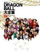 DRAGON BALL大全集(7)