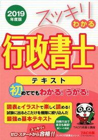 2019年度版 スッキリわかる行政書士 [ TAC株式会社(行政書士講座) ]