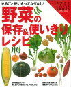【バーゲン本】野菜の保存&使いきりレシピ (主婦の友LONG SELLER BOOKS) [ 主婦の友LONG SELLER BOOKS ]