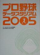 プロ野球データスタジアム(2005)