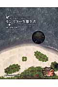 モンスターハンター2(dos)モンスター生態全書(vol 1)