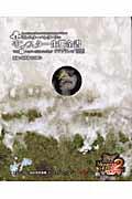 モンスターハンター2(dos)モンスター生態全書(vol 2)