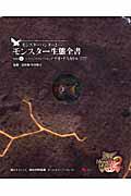 モンスターハンター2(dos)モンスター生態全書(vol 3)