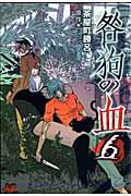 咎狗の血(6)