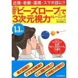 1回1分!中川式「ビーズロープ」で3次元視力トレーニング ([バラエティ])