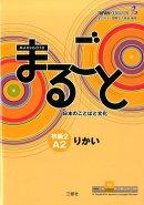 まるごと日本のことばと文化(初級 2(A2) りかい)