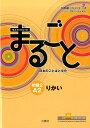 まるごと日本のことばと文化(初級 2(A2) りかい) [ 国際交流基金 ]