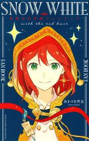 赤髪の白雪姫ファンブック (花とゆめコミックス) [ あきづき空太 ]