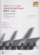 ジャズ・コンセプション ピアノ(ソロ編)