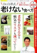 【謝恩価格本】Dr.白澤式いきいき歳をかさねる老けない食べ方