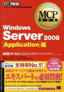 Windows Server 2008(Application編)