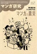 マンガ研究(vol.21)