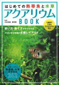 はじめての熱帯魚と水草 アクアリウムBOOK [ 水谷尚義 ]