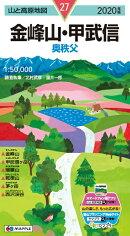 金峰山・甲武信(2020年版)