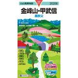 金峰山・甲武信(2020年版) (山と高原地図)